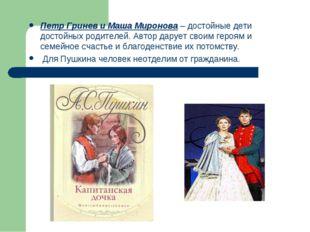 Петр Гринев и Маша Миронова – достойные дети достойных родителей. Автор даруе