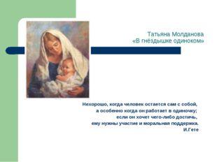 Татьяна Молданова «В гнёздышке одиноком» Нехорошо, когда человек остается сам
