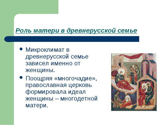 Роль матери в древнерусской семье Микроклимат в древнерусской семье зависел и...