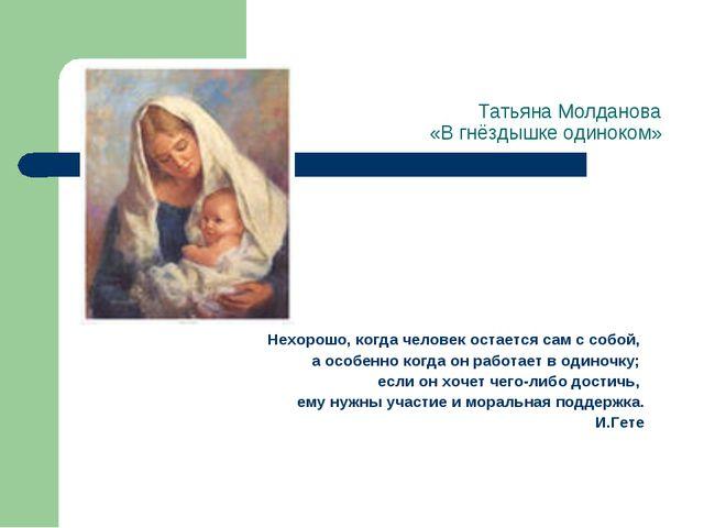 Татьяна Молданова «В гнёздышке одиноком» Нехорошо, когда человек остается сам...