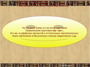 На изучение буквы з-с на конце приставок; Правописание приставок пре- при-;