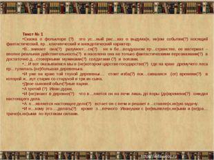 Текст № 1 Сказка о фольклоре (?) это ус…ный рас…каз о выдума(н, нн)ом событии