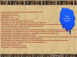 План анализа текста К какому функциональному стилю речи принадлежит текст? ка