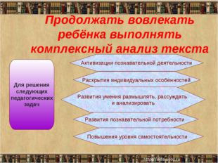 Продолжать вовлекать ребёнка выполнять комплексный анализ текста Активизации