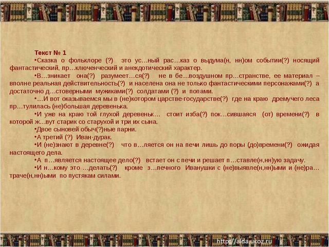 Текст № 1 Сказка о фольклоре (?) это ус…ный рас…каз о выдума(н, нн)ом событии...