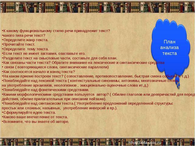 План анализа текста К какому функциональному стилю речи принадлежит текст? ка...