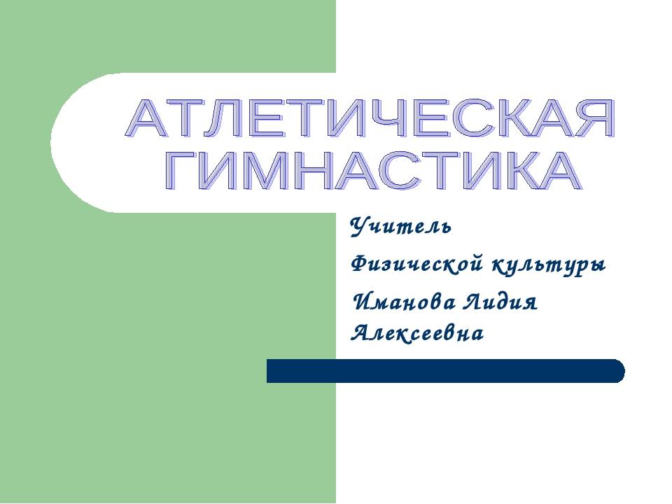Учитель Физической культуры Иманова Лидия Алексеевна