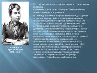 КОВАЛЕВСКАЯ Софья Васильевна (1850 - 1891) Русский математик, писательница, п