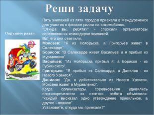 Окружное ралли Пять экипажей из пяти городов приехали в Междуреченск для учас