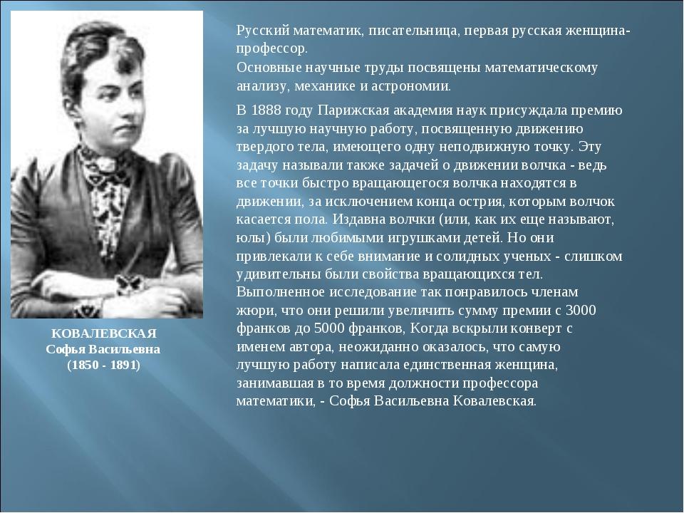 КОВАЛЕВСКАЯ Софья Васильевна (1850 - 1891) Русский математик, писательница, п...