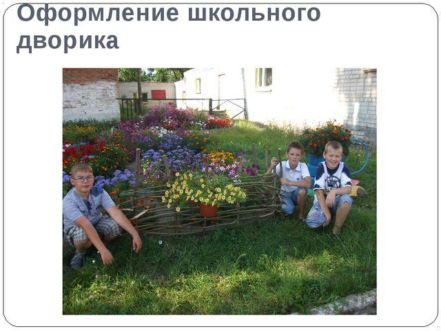 Оформление школьного дворика