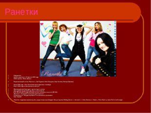 Ранетки Официально группа существует с 10 августа 2005 года. Лейбл группы: «М