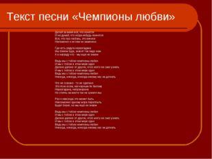 Текст песни «Чемпионы любви» Делай за меня всё, что хочется И не думай, что к