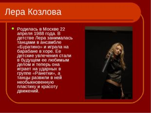 Лера Козлова Родилась в Москве 22 апреля 1988 года. В детстве Лера занималась