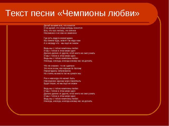 Текст песни «Чемпионы любви» Делай за меня всё, что хочется И не думай, что к...