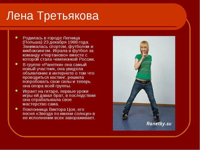 Лена Третьякова Родилась в городе Легница (Польша) 23 декабря 1988 года. Зани...