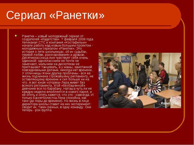 Сериал «Ранетки» Ранетки – новый молодежный сериал от создателей «Кадетства»....