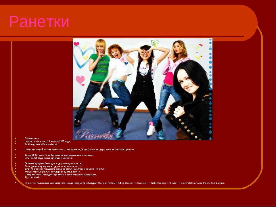Ранетки Официально группа существует с 10 августа 2005 года. Лейбл группы: «М...