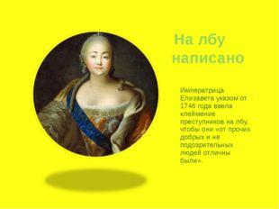 На лбу написано Императрица Елизавета указом от 1746 года ввела клеймение пр