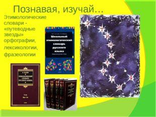 Познавая, изучай… Этимологические словари - «путеводные звезды» орфографии, л