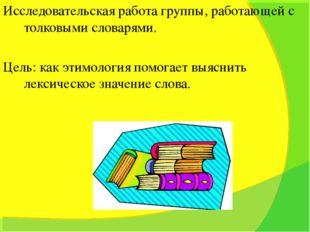 Исследовательская работа группы, работающей с толковыми словарями. Цель: как