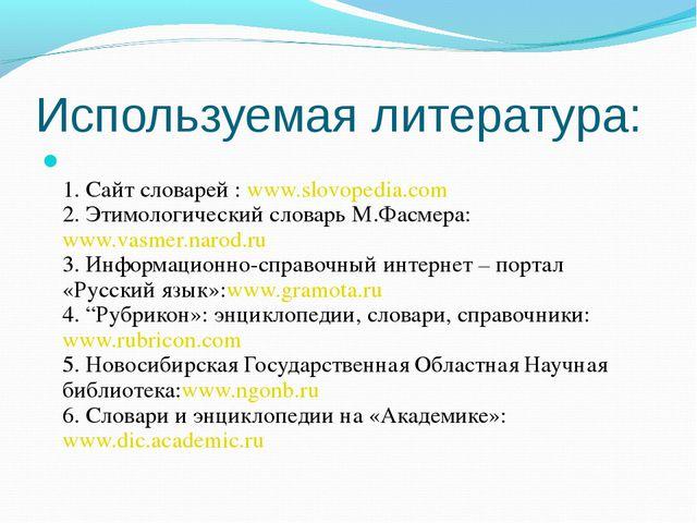 Используемая литература: 1. Сайт словарей : www.slovopedia.com 2. Этимологиче...