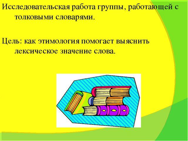 Исследовательская работа группы, работающей с толковыми словарями. Цель: как...