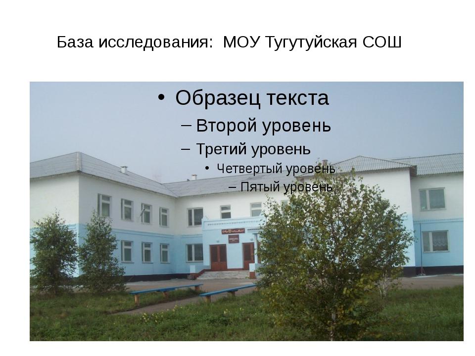 База исследования: МОУ Тугутуйская СОШ