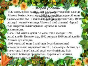 1832 жылы Есіл өзенінің жағасы Қараөткел шатқалында Ақмола бекінісі салынды.