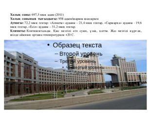 Халық саны:697,3 мың адам (2011) Халық санының тығыздығы:958 адым/шаршы шақ