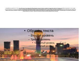 «Астана-Бәйтерек»кешенінің биіктігі - 97 метр. Металл, әйнек және бетоннан