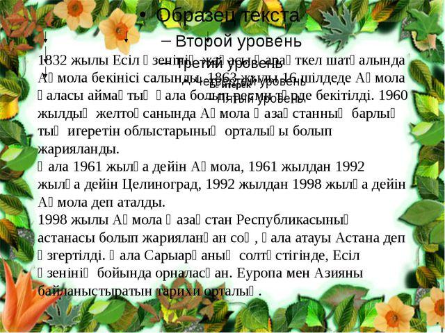 1832 жылы Есіл өзенінің жағасы Қараөткел шатқалында Ақмола бекінісі салынды....