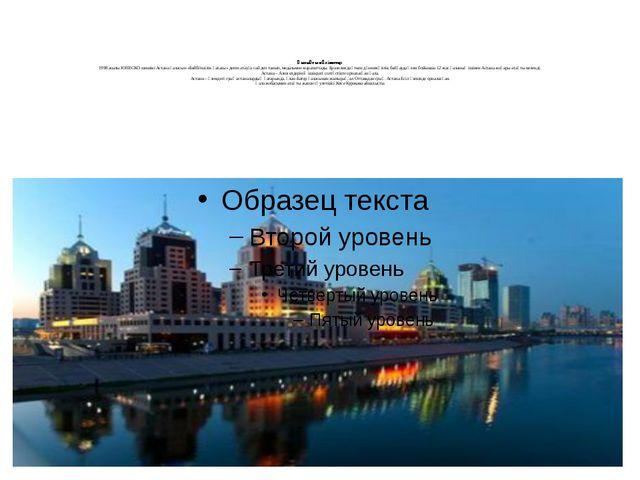 Қызықты мәліметтер 1998 жылы ЮНЕСКО шешімі Астана қаласын «Бейбітшілік қалас...