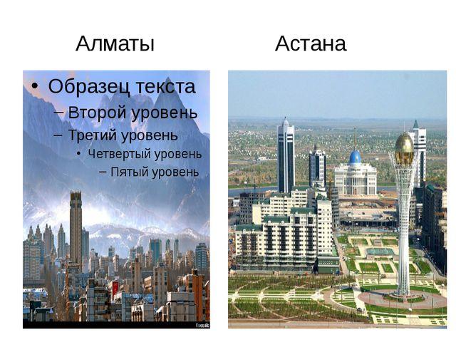 Алматы Астана