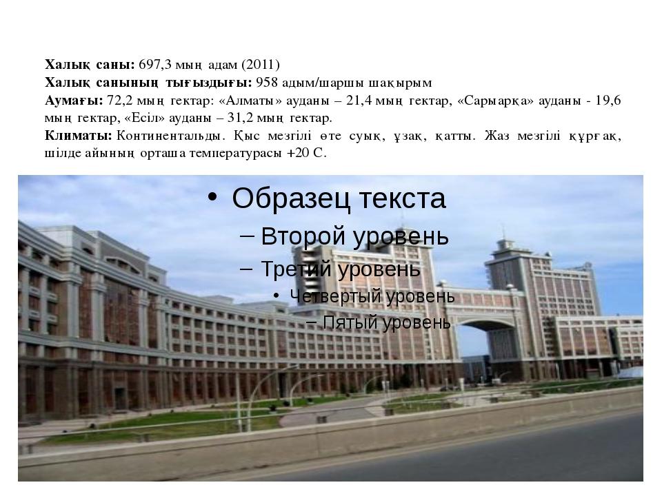 Халық саны:697,3 мың адам (2011) Халық санының тығыздығы:958 адым/шаршы шақ...