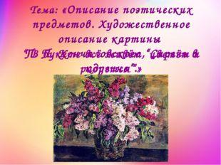 Тема: «Описание поэтических предметов. Художественное описание картины П. П.