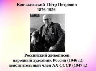 Кончаловский Пётр Петрович 1876-1956 Российский живописец, народный художник