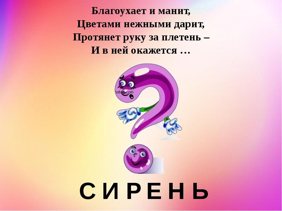 Благоухает и манит, Цветами нежными дарит, Протянет руку за плетень – И в ней...