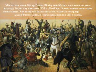 Моғолстан ханы Абд ар-Рашид Жетісу мен Ыстық көл аумағындағы жерлерді басып а