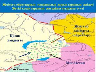 Жоңғар хандығы (ойраттар) Моғолстан Қазақ хандығы Жетісуға ойраттардың тонауш