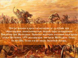 Моғол ханына қарсы соғыстардағы сәтсіздік пен ойраттардың шапқыншылық жорықта