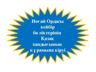 Ноғай Ордасы кейбір бөліктерінің Қазақ хандығының құрамына кіруі