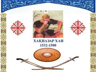 ХАҚНАЗАР ХАН 1532-1580