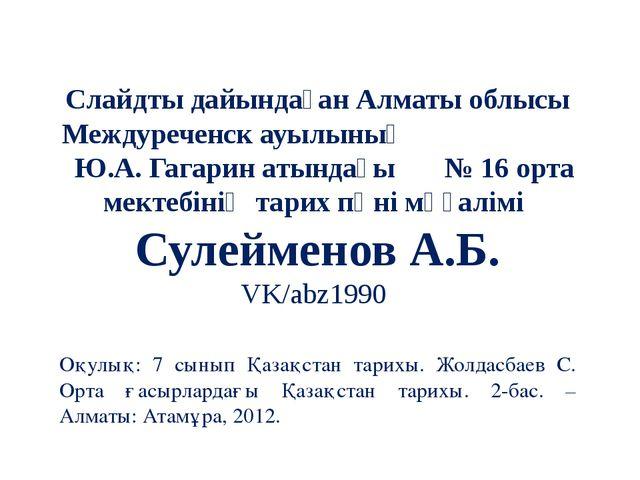 Сібір ханы Көшімге қарсы әскери одақ құру