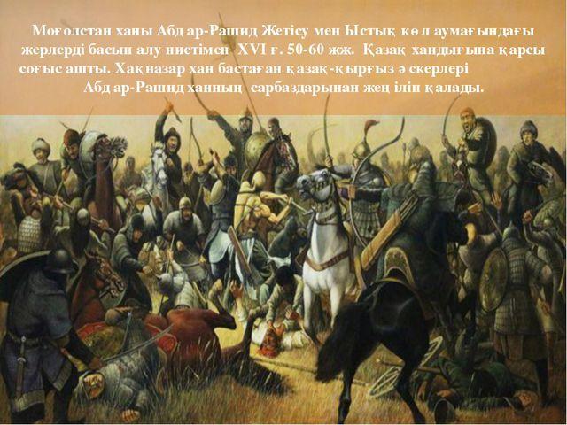 Моғолстан ханы Абд ар-Рашид Жетісу мен Ыстық көл аумағындағы жерлерді басып а...