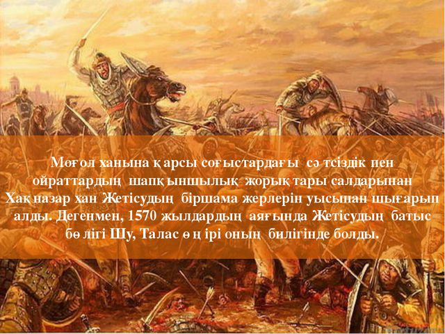 Моғол ханына қарсы соғыстардағы сәтсіздік пен ойраттардың шапқыншылық жорықта...