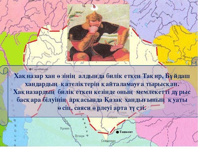 Хақназар хан өзінің алдында билік еткен Тақир, Бұйдаш хандардың қателіктерін...