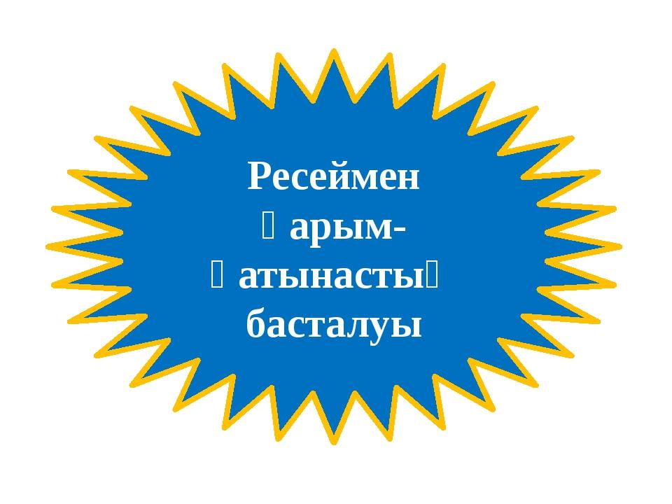 Ресеймен қарым-қатынастың басталуы