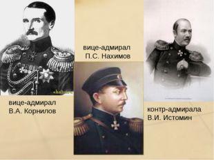 вице-адмирал В.А. Корнилов вице-адмирал П.С. Нахимов контр-адмирала В.И. Исто