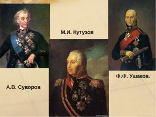 А.В. Суворов М.И. Кутузов Ф.Ф. Ушаков.